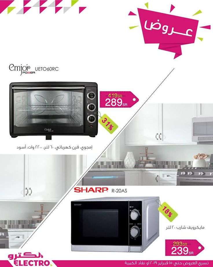 عروض الكترو لأجهزة المطبخ 4 فبراير 2019 الموافق 29 جمادى الاول 1440 Kitchen Kitchen Appliances Appliances