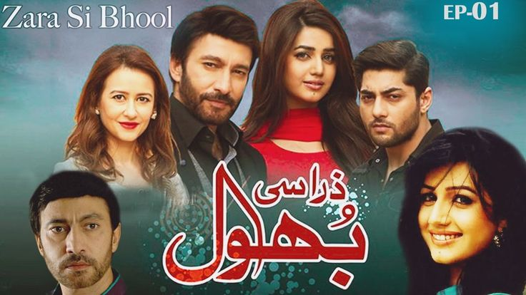 Zara Si Bhool | Ep - 1 | New Pakistani Drama | Sensitive Story | Aijaz A...