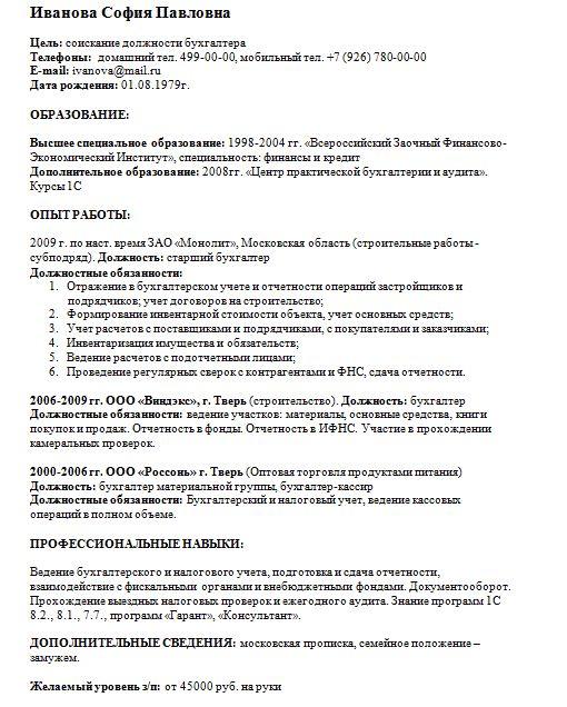 Резюме старшего бухгалтера пример работа на дому в москве вакансии для женщин бухгалтером