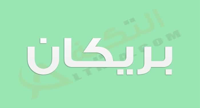 معنى اسم بريكان هو من الأسماء الغير منتشرة بين المواليد فالكثير من الناس لا يعلمون المعنى الحقيقي عن هذا الاسم وهو Tech Company Logos Company Logo Vimeo Logo