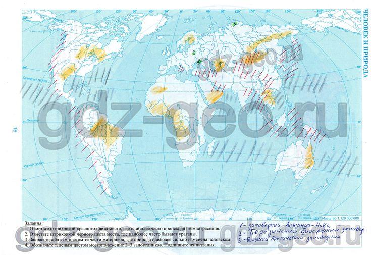 Решенные контурные карты по географии 5 класс Издательство 'Экзамен' | ГДЗ и решебники: готовые домашние задания для 3-11 класса от BO-TAN.COM