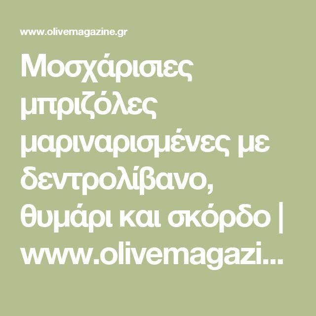Μοσχάρισιες μπριζόλες μαριναρισμένες με δεντρολίβανο, θυμάρι και σκόρδο | www.olivemagazine.gr