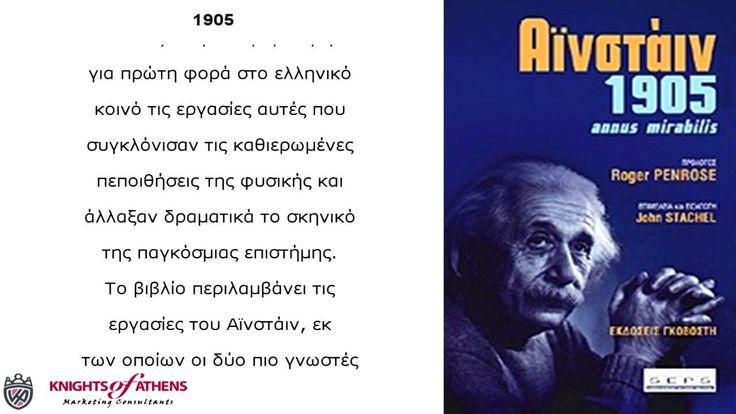 Άλμπερτ Αϊνστάιν 1905 |
