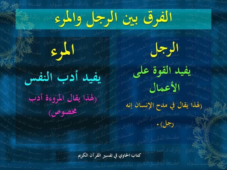 الرجل المرء Arabic Language Learning Arabic Learn Arabic Language