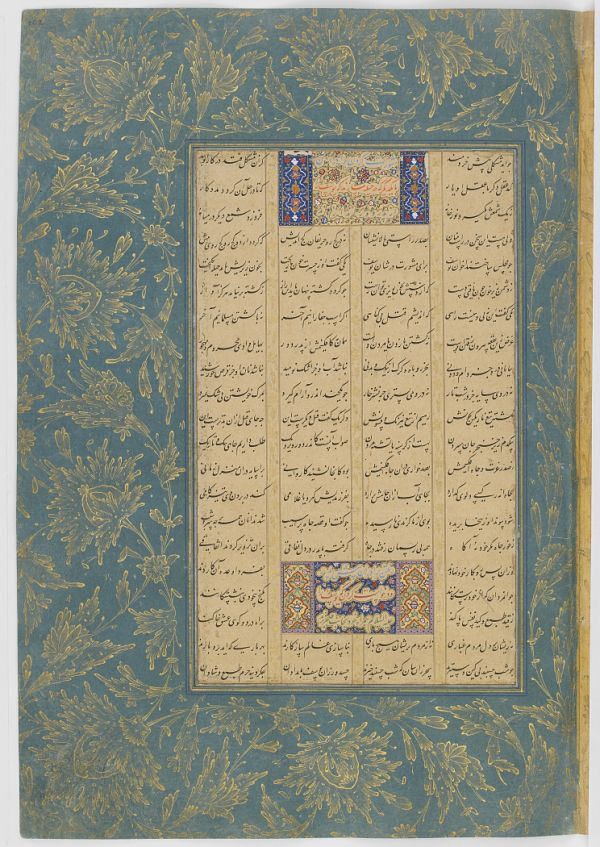 Folio from a Haft awrang (Seven thrones) by Jami (d. 1492)  TYPE Manuscript folio MAKER(S) Author: Jami (died 1492) HISTORICAL PERIOD(S) Safavid period, 1557 (964 A.H.) SCHOOL Khurasan School MEDIUM Ink, opaque watercolor and gold on paper DIMENSION(S) H x W: 34.2 x 23.2 cm (13 7/16 x 9 1/8 in) GEOGRAPHY Iran