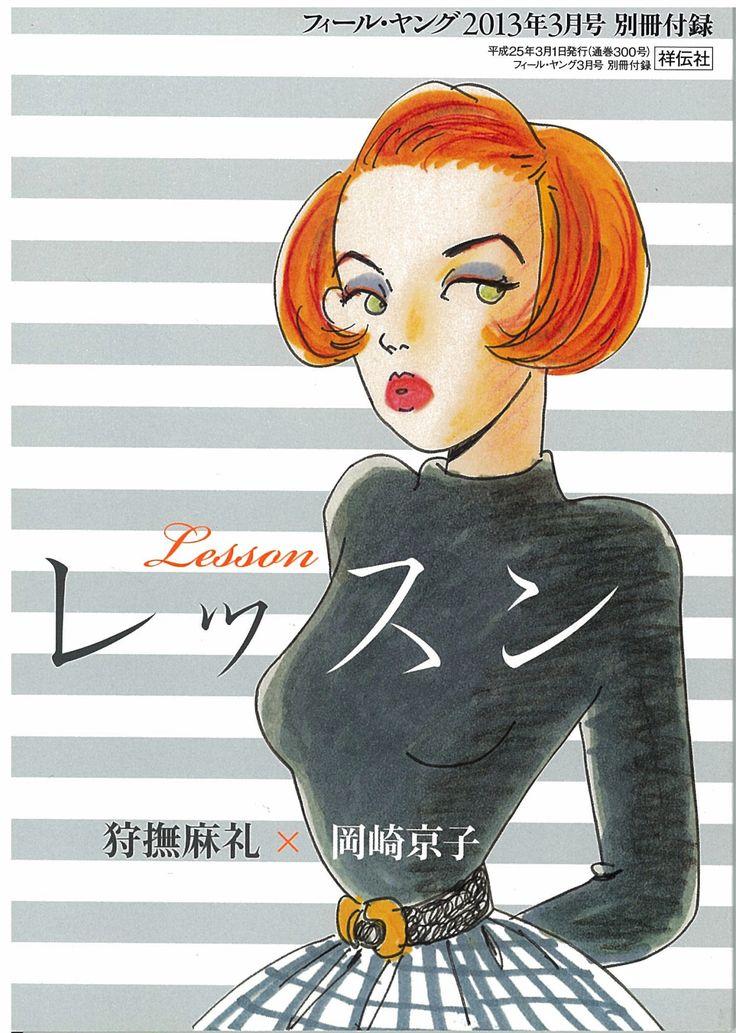Feh Yes Vintage Manga - Okazaki Kyoko