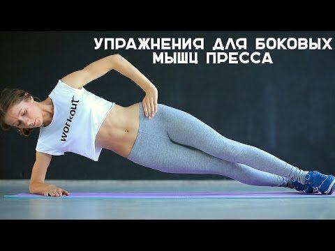 Как убрать бока. Упражнения для боковых мышц [Workout | Будь в форме] - YouTube