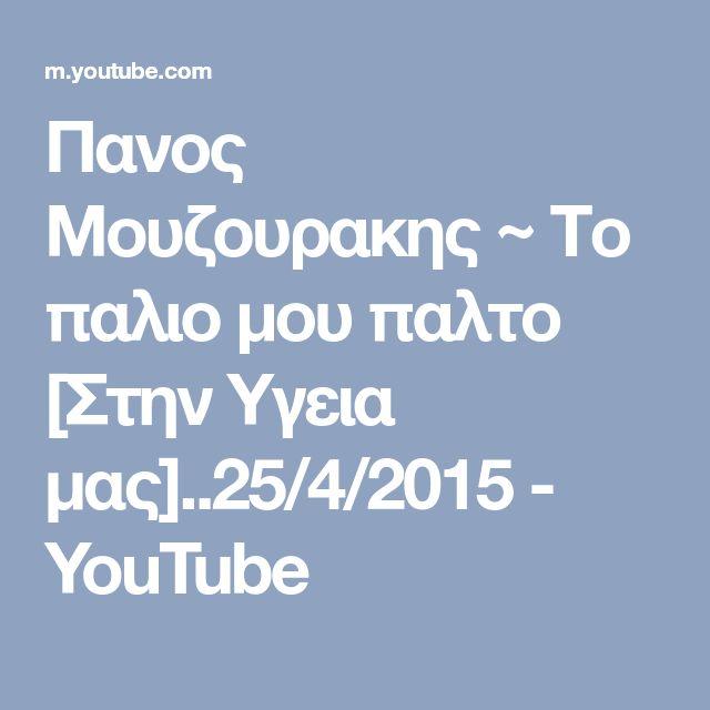Πανος Μουζουρακης ~ Το παλιο μου παλτο [Στην Υγεια μας]..25/4/2015 - YouTube