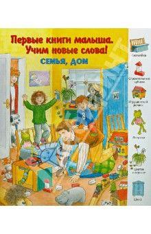 Семья, дом обложка книги