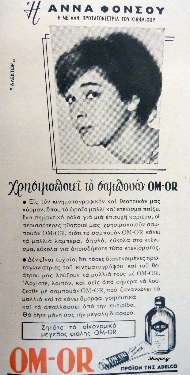 OM_OR shampoo_old greek ads Παλιές Διαφημίσεις #101 | Ithaque