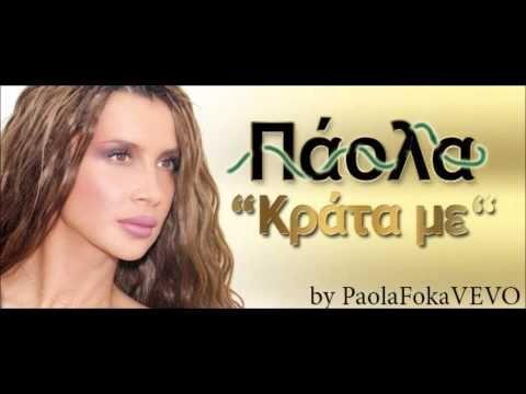 Παολα - ΚΡΑΤΑ ΜΕ (new song 2013) by PaolaFokaVEVO - YouTube