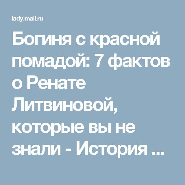 Богиня с красной помадой: 7 фактов о Ренате Литвиновой, которые вы не знали - История успеха - Леди Mail.Ru