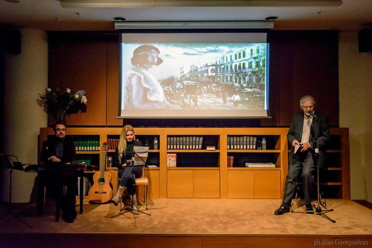 η πρώτη παρουσίαση και η τελευταία παρουσίαση του βιβλίου του ΄΄ στα χρόνια της ομίχλης ΄΄ η Σμύρνα . Στο μέγαρο μουσικής Αθηνών.