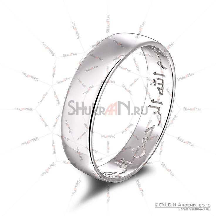 2005-1 Мусульманское обручальное кольцо Бисмилля из серебра 925 пробы с надписью на внутренней стороне  Цена 830.00 руб.