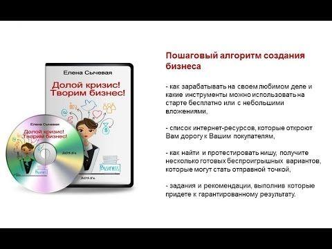 Елена Сычевая. Как построить бизнес на творчестве и рукоделии. - YouTube
