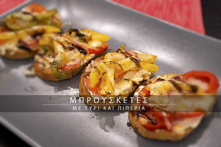 Εύκολη συνταγή και γευστική, ιδανική για πάρτυ!