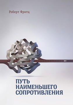 Электронная книга «Путь наименьшего сопротивления»