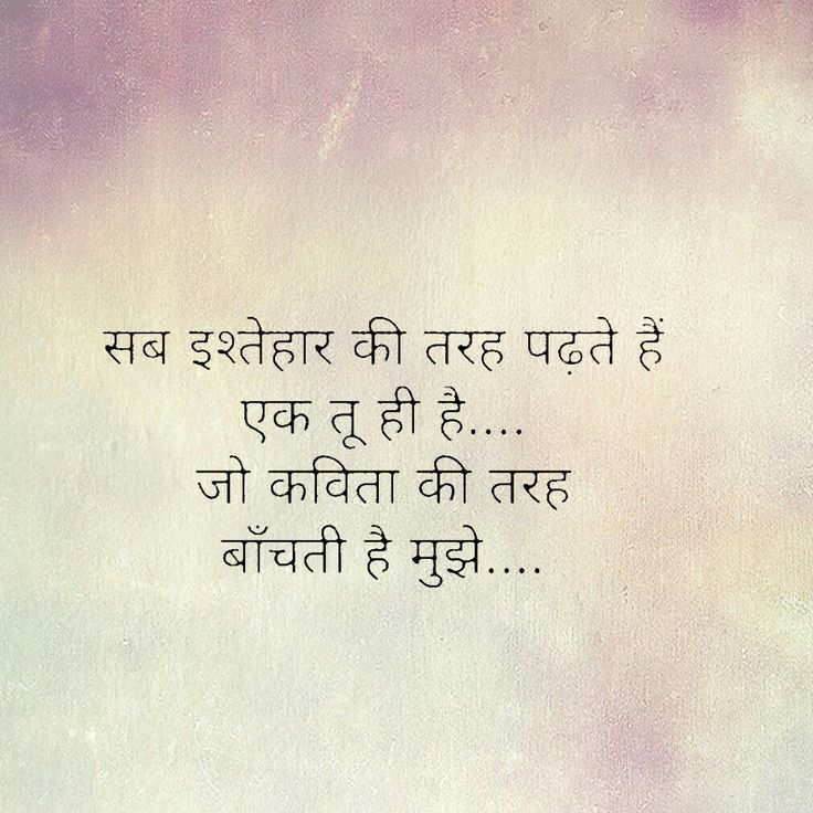Pinterest Inspirational Quotes Motivational: 1000+ Ideas About Inspirational Shayari On Pinterest