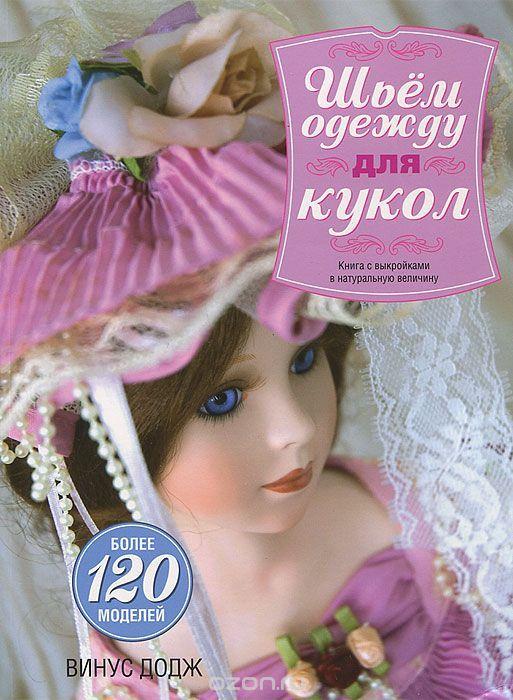 """Книга """"Шьем одежду для кукол"""" Винус Додж - купить на OZON.ru книгу The Dolls' Dressmaker Шьем одежду для кукол с доставкой по почте   978-985-15-1945-9"""