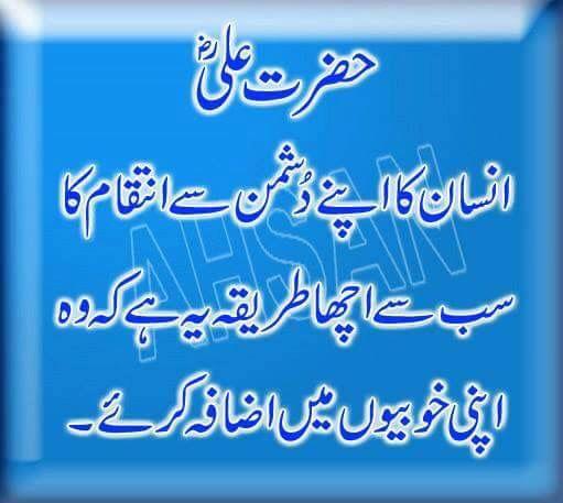 Hazrat ali | Islam | Pinterest | Hazrat ali, Ali quotes and Imam ali