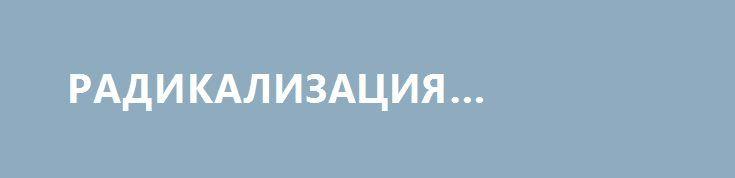 РАДИКАЛИЗАЦИЯ АЛБАНИИ. http://rusdozor.ru/2017/02/11/radikalizaciya-albanii/  Более тысячи балканских мусульман присоединились к ИГИЛ и прочим террористическим группировкам в Ираке и Сирии за последние шесть лет. В основном, это выходцы из мусульманских стран (Албания) и квази-государств, созданных на месте бывшей Югославии (Босния и Герцеговина, Косово), хотя часть ...