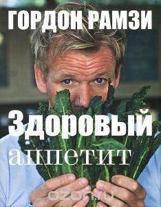 """Книга """"Здоровый аппетит"""" Гордон Рамзи - купить книгу ISBN 978-5-98837-020-8 с доставкой по почте в интернет-магазине Ozon.ru"""