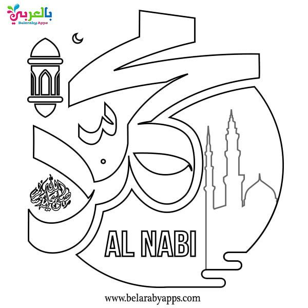 Pin On Prophet Mohammad Coloring Pages