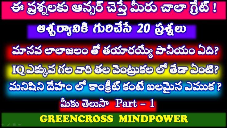 mind power videos|IQ questions|telugu puzzles riddles ...