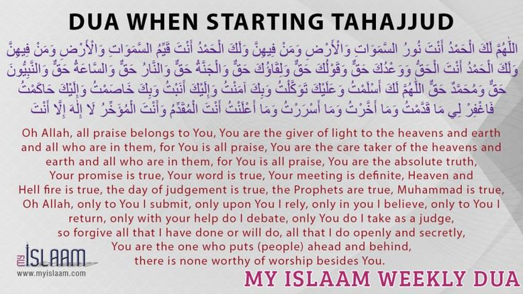 Dua when starting Tahajjud - My Islaam Duas and Supplication  #dua #duas #prayers