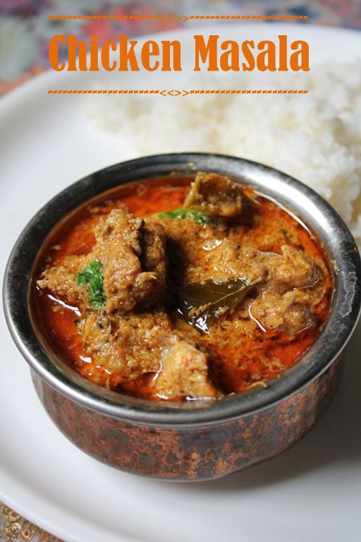 Chicken Masala Recipe / Chicken Masala Curry Recipe - Yummy Tummy