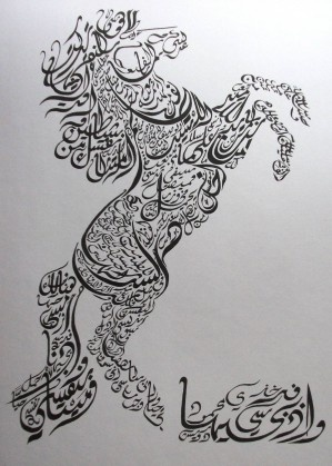 The majesty of expression through Arabic language!