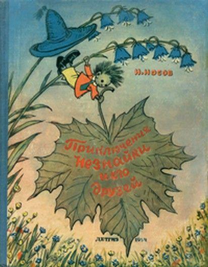 Иллюстрации Лаптева