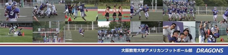 大阪教育大学 DRAGONS