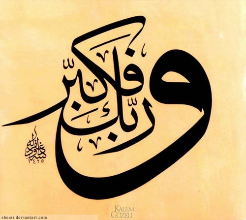 """Allah -swt- say to his prophet: """"Glorify your Lord"""""""