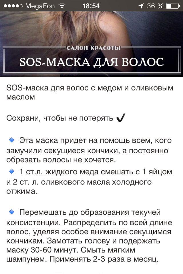 SOS-Маска для волос, с медом и оливковым маслом