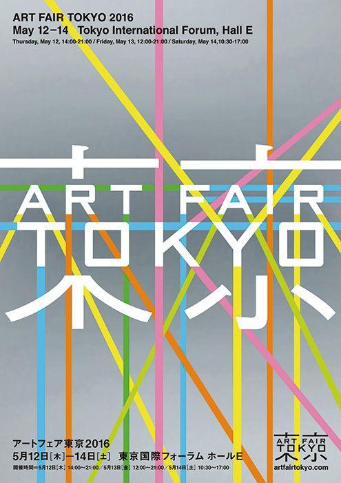 『アートフェア東京2016』は5月開催、国内外157ギャラリーが出展 - アート・デザインニュース : CINRA.NET