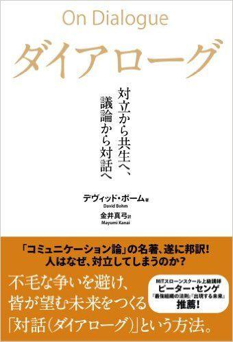 ダイアローグ 対立から共生へ、議論から対話へ   デヴィッド・ボーム, 金井真弓   本   Amazon.co.jp