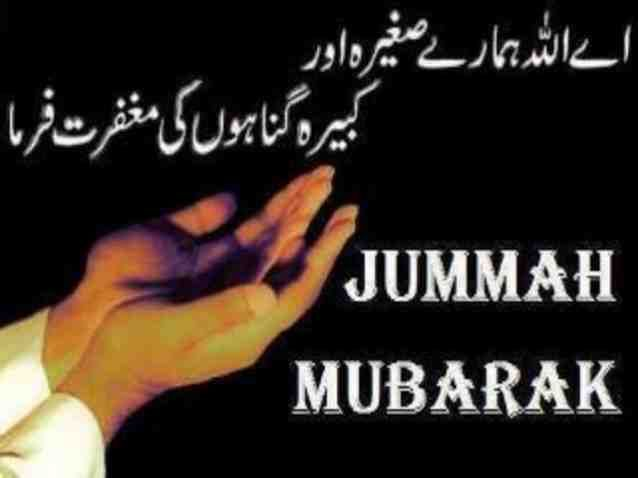 JUMMA MUBARAK WISHES MESSAGE IN HINDI WITH IMAGE