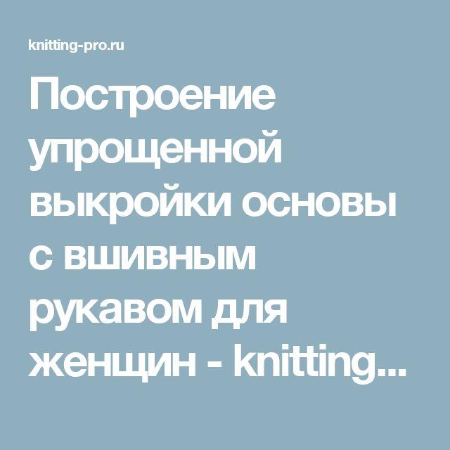 Построение  упрощенной выкройки основы с вшивным рукавом для женщин - knitting-pro.ru - От азов к мастерству