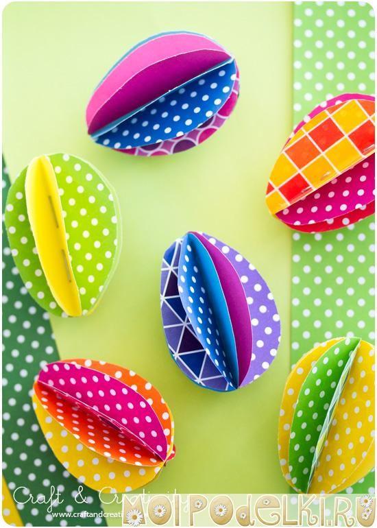 пасхальные яйца из бумаги
