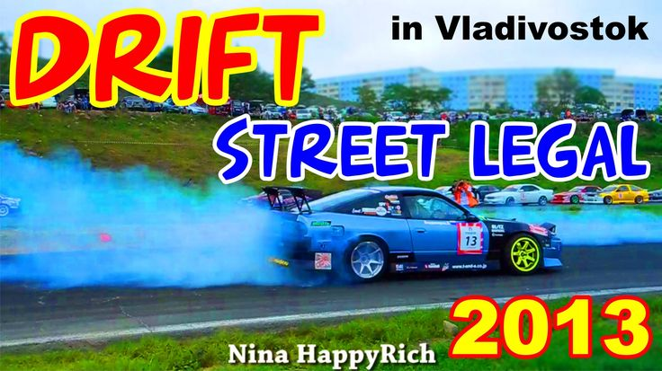 #NHR #Drift Street Legal во Владивостоке