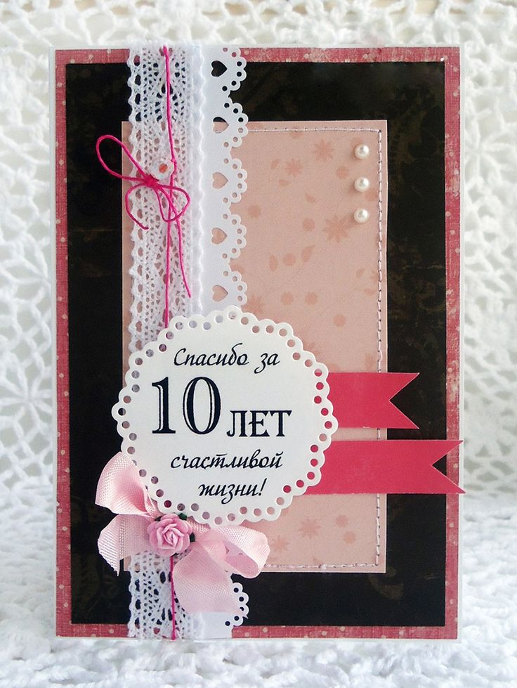 Открытки на 10 лет свадьбы, первым месяцем
