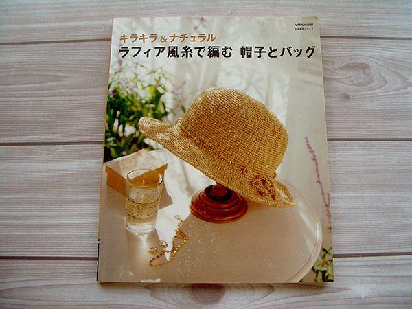 ラフィア風糸で編む帽子とバッグ #crochet