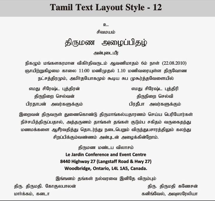 8 best Wedding Invitation Wording in Tamil Font images on Pinterest
