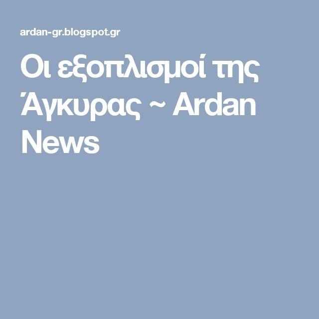 Οι εξοπλισμοί της Άγκυρας ~ Ardan News