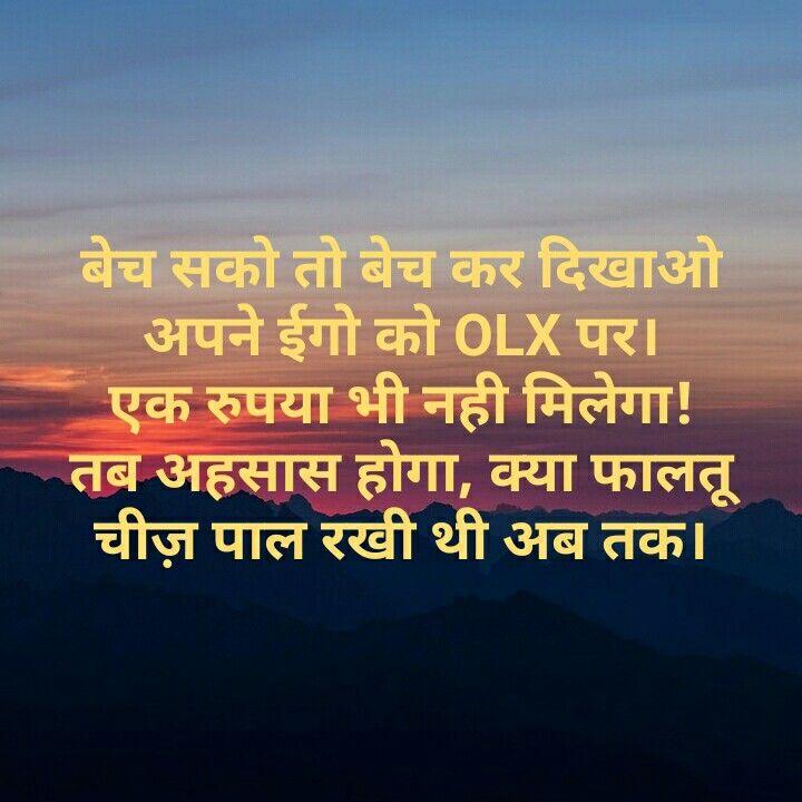 Ego घमड Hindi Quotes Shayari हद सवचर