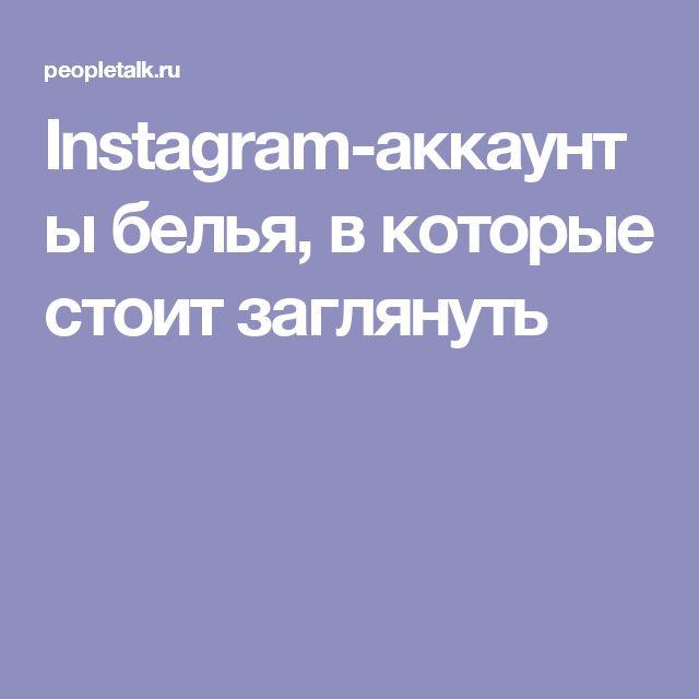 Instagram-аккаунты белья, в которые стоит заглянуть