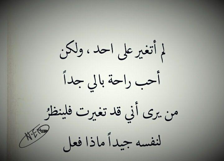 احب راحة البال Arabic Words Words Arabic Calligraphy
