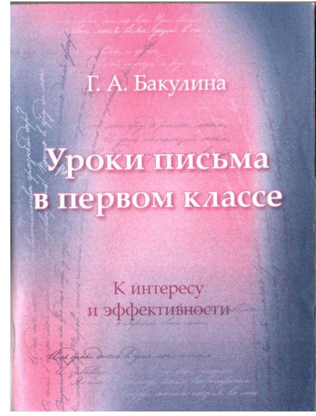 """Г. А. Бакулина """"Уроки письма в первом классе"""""""