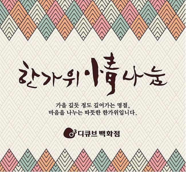 롯데 추석 이벤트 - Google 검색